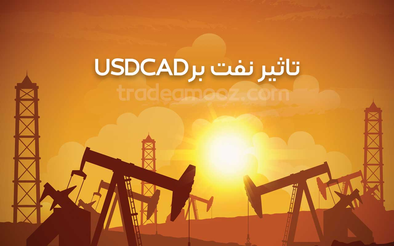 تاثير نفت بر USDCAD