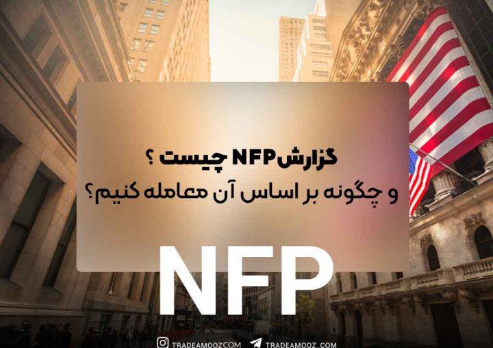 گزارش NFP چیست و چگونه بر اساس آن معامله کنیم؟