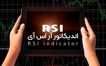 اندیکاتور آر اس آی ( RSI )
